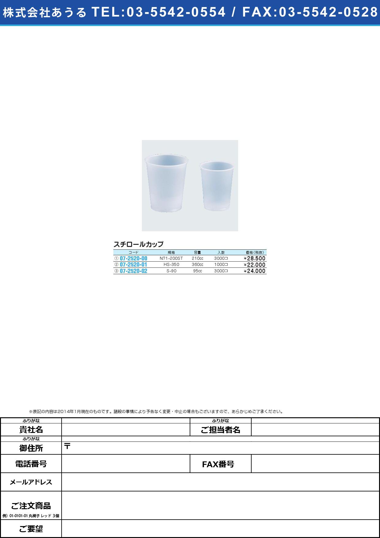 スチロールカップ 95cc スチロールカップ95CC(07-2520-02)S-90 (3000コイリ)【1梱単位】