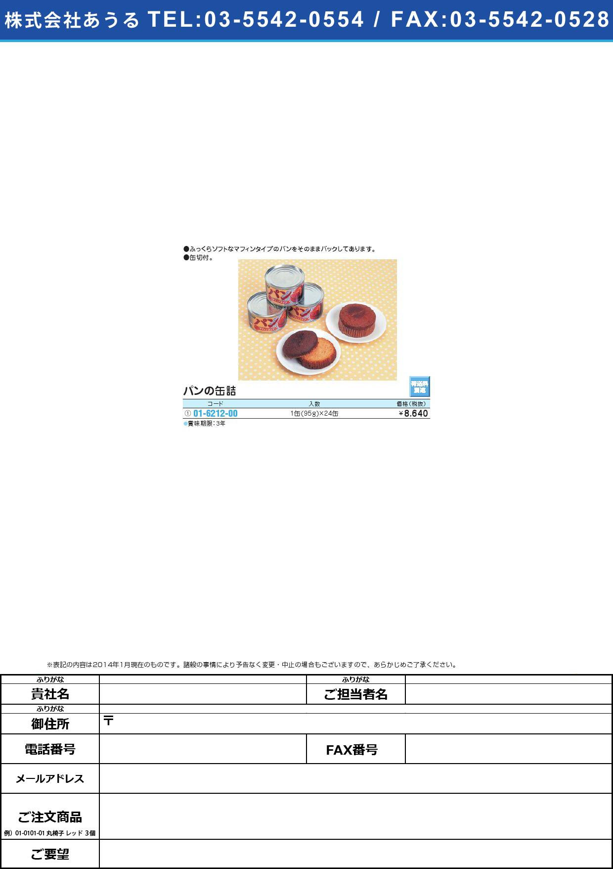 パンの缶詰(賞味期限3年) パンノカンヅメ(01-6212-00)2030(95G)24カンイリ【1箱単位】