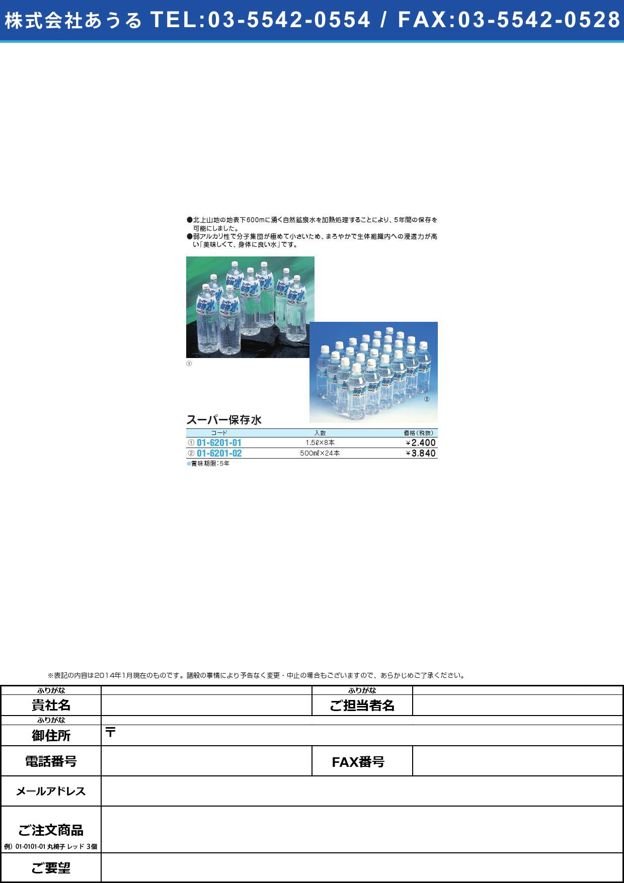 スーパー保存飲料水(賞味期限5年) スーパーホゾンスイ(01-6201-02)2004(500ML)24ホンイリ【1梱単位】