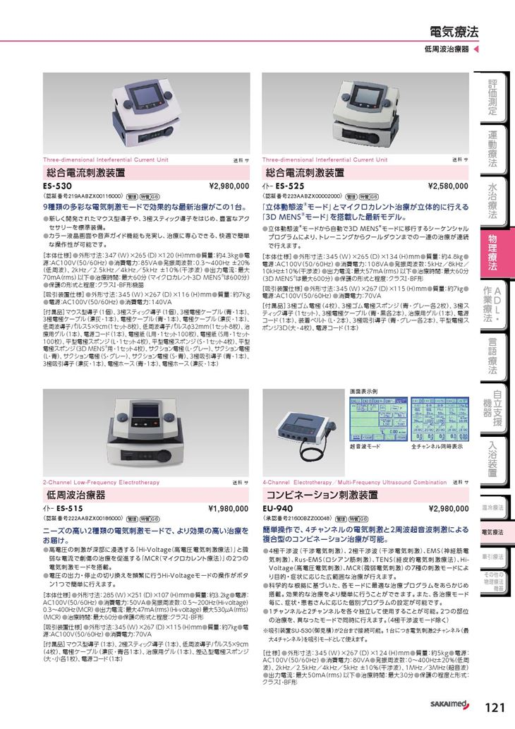 コンビネーション刺激装置  4-Channel  Electrotherapy/Multi-Frequency Ultrasound Combination EU-940(sa3131555)