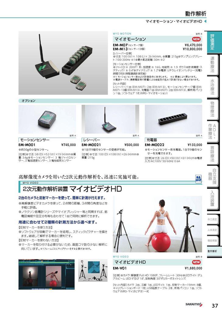 マイオモーション EM-M13(sa05240695)