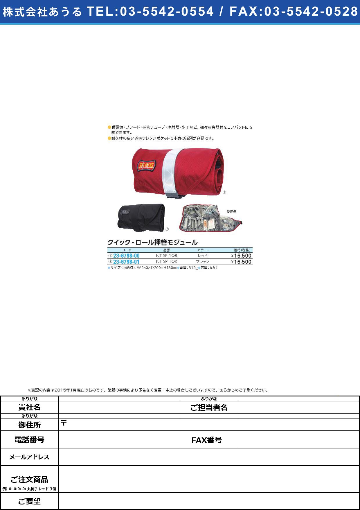 クイック・ロール挿管モジュール クイックロールソウカンモジュール NT-SP-1QR(レッド)【1個単位】(23-6798-00)