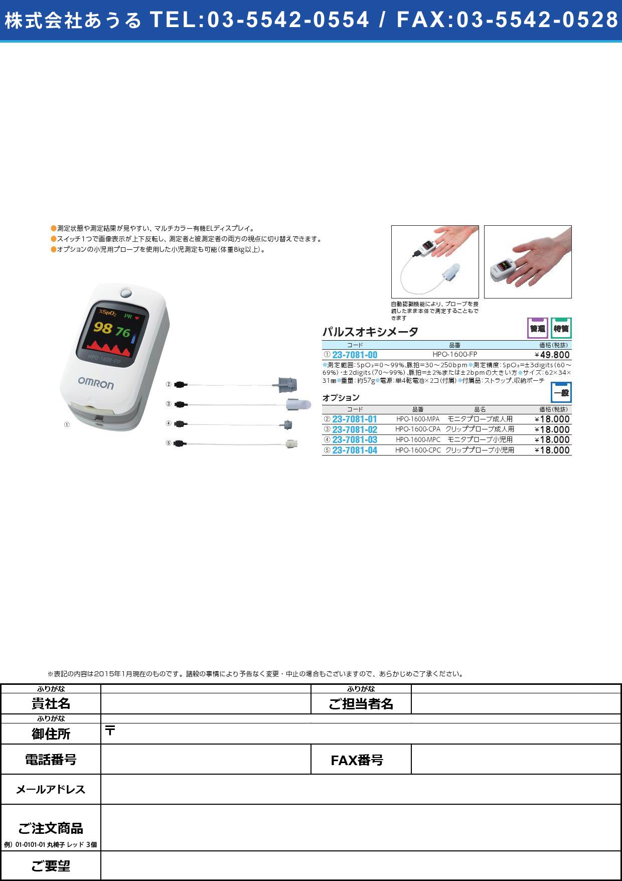 成人用クリッププローブ セイジンヨウクリッププローブ HPO-1600-CPA【1本単位】(23-7081-02)