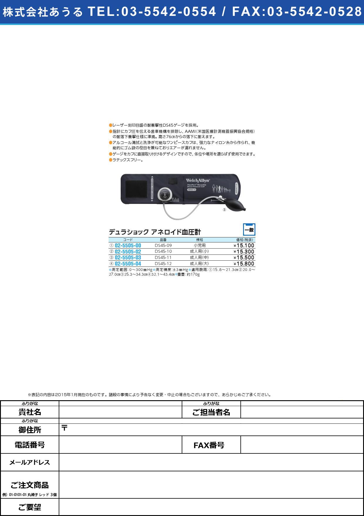 デュラショック 成人用(小) デュラショックセイジンヨウ・ショウ DS45-10【1台単位】(02-5505-02)