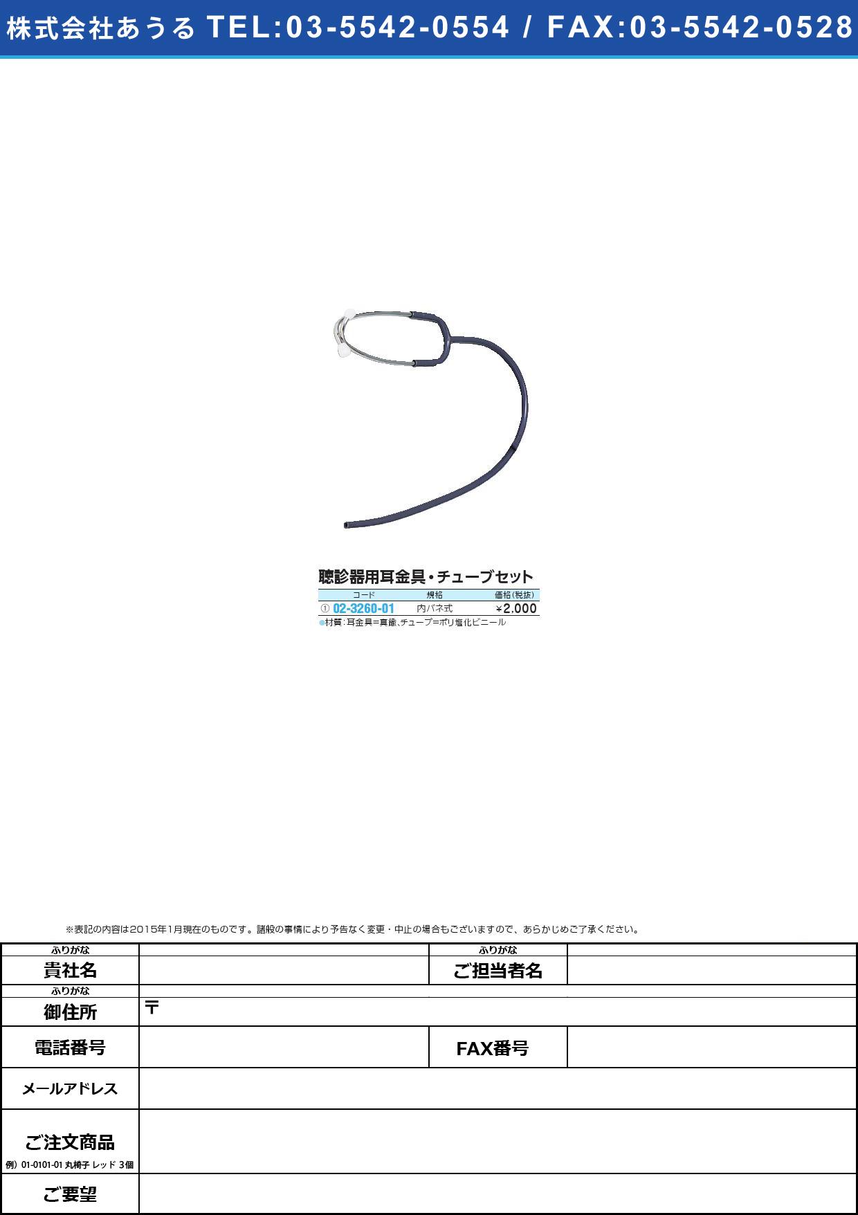 聴診器用耳金具・チューブセット チョウシンキ ウチバネシキ (マイスコープヨウ)【1本単位】(02-3260-01)