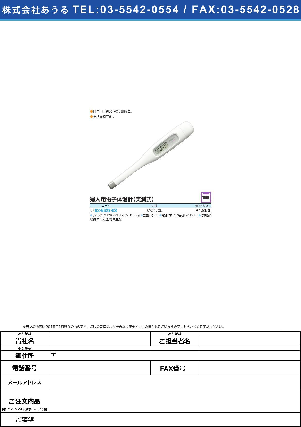 電子体温計 けんおんくん デンシタイオンケイケンオンクン MC-172L【1本単位】(02-5628-03)