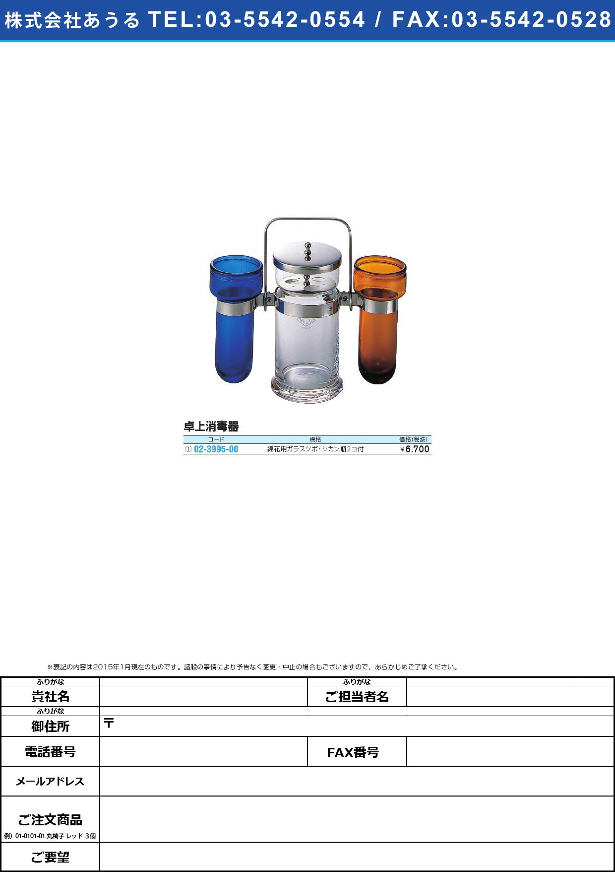 卓上消毒器(硝子壷・シカン瓶2個付) タクジョウショウドクキ【1組単位】(02-3995-00)