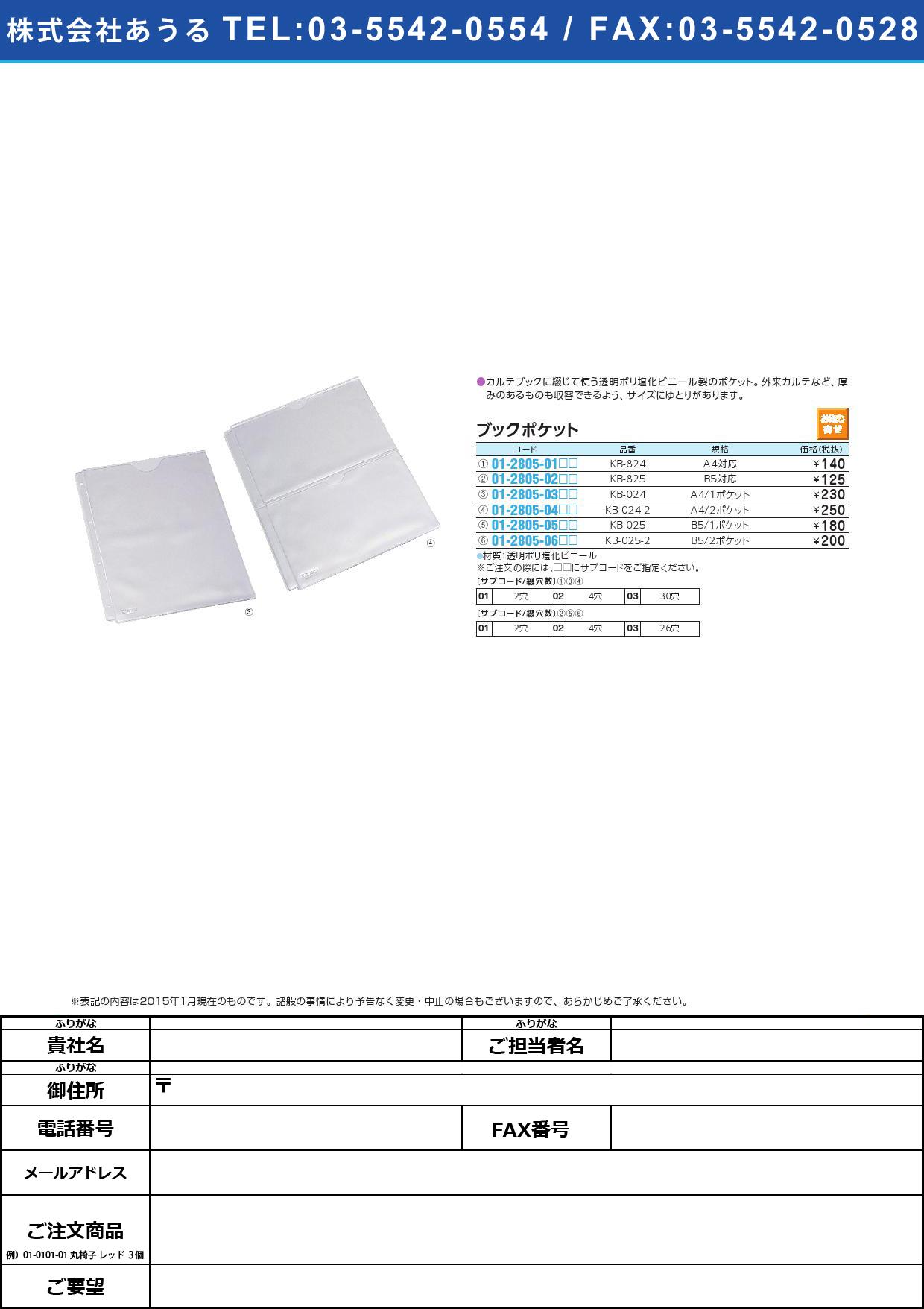 (01-2805-02)ブックポケット(B5対応) KB825(01-2805-02)KB-825綴穴数:2穴【1枚単位】【2015年カタログ商品】