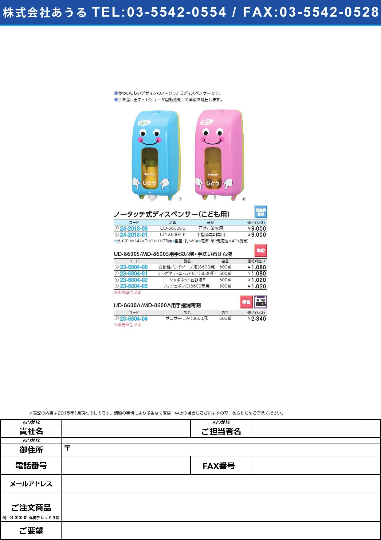 ウォシュボンG(8600用) ウォシュボンG(8600ヨウ) 41946(600ML)【6個単位】(23-6804-03)