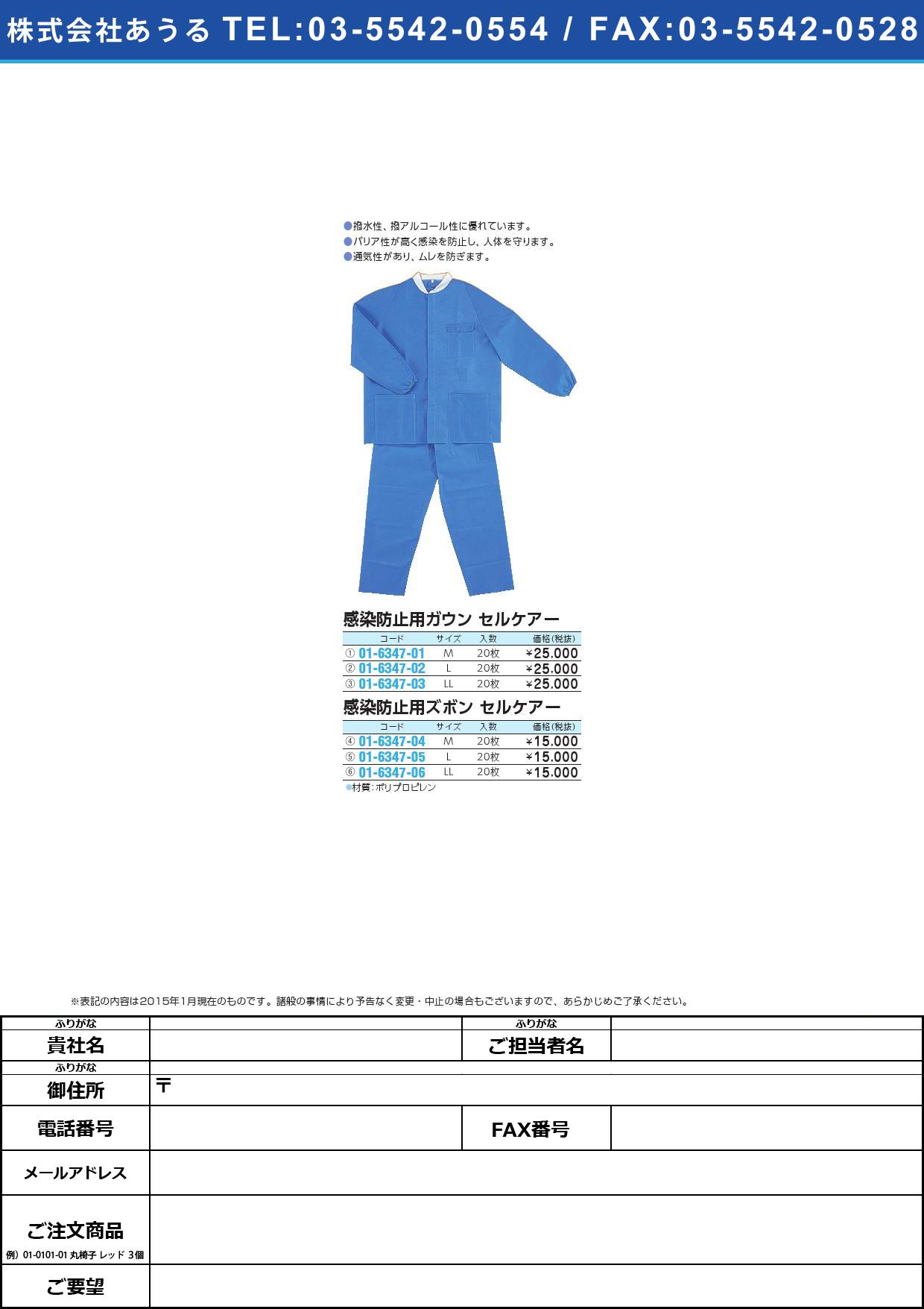 感染防止用ガウン カンセンボウシヨウガウン M(20マイイリ)【1梱単位】(01-6347-01)