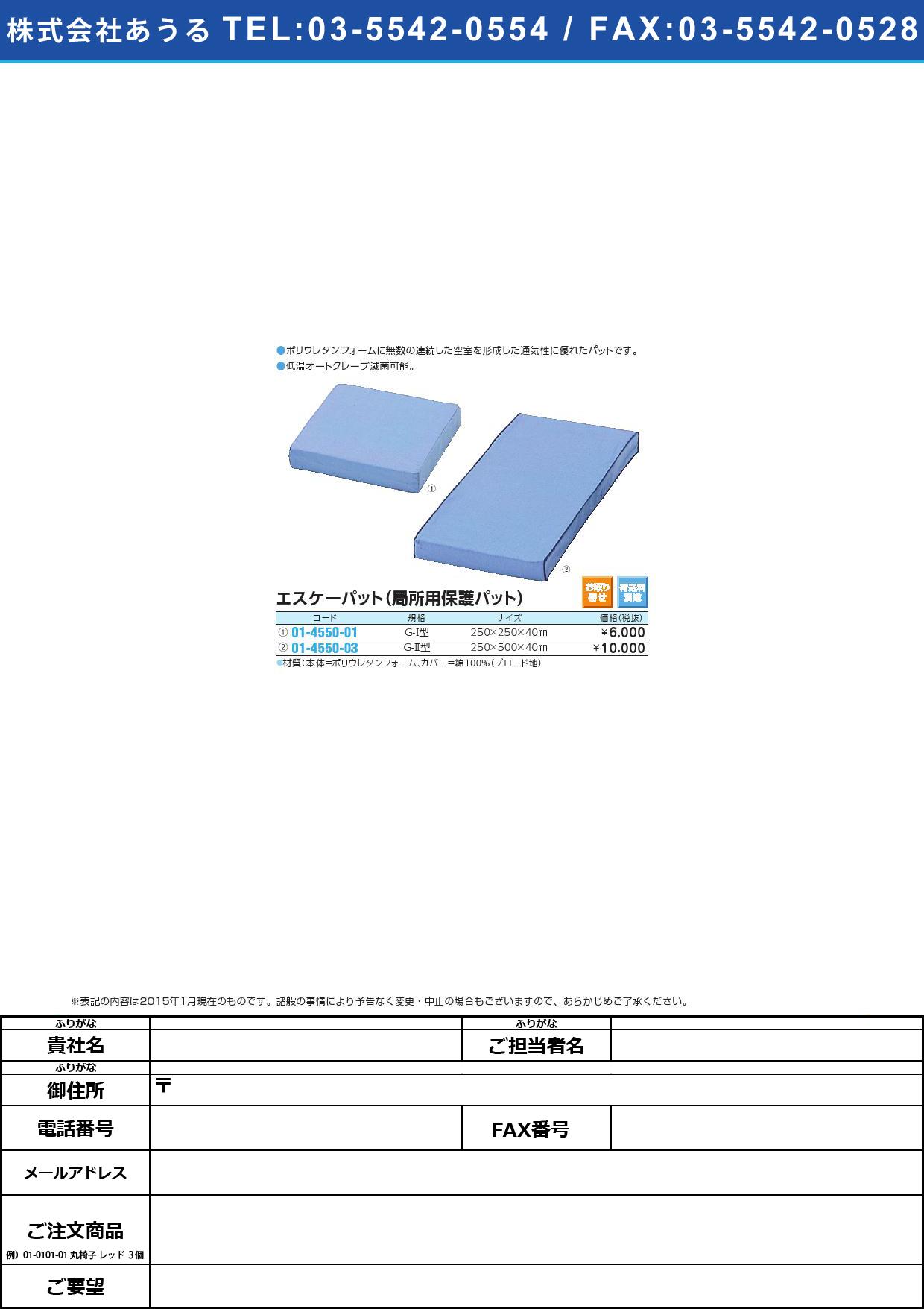 エスケーパット(局所用保護パット) エスケーパット(01-4550-03)G-2ガタ【1個単位】