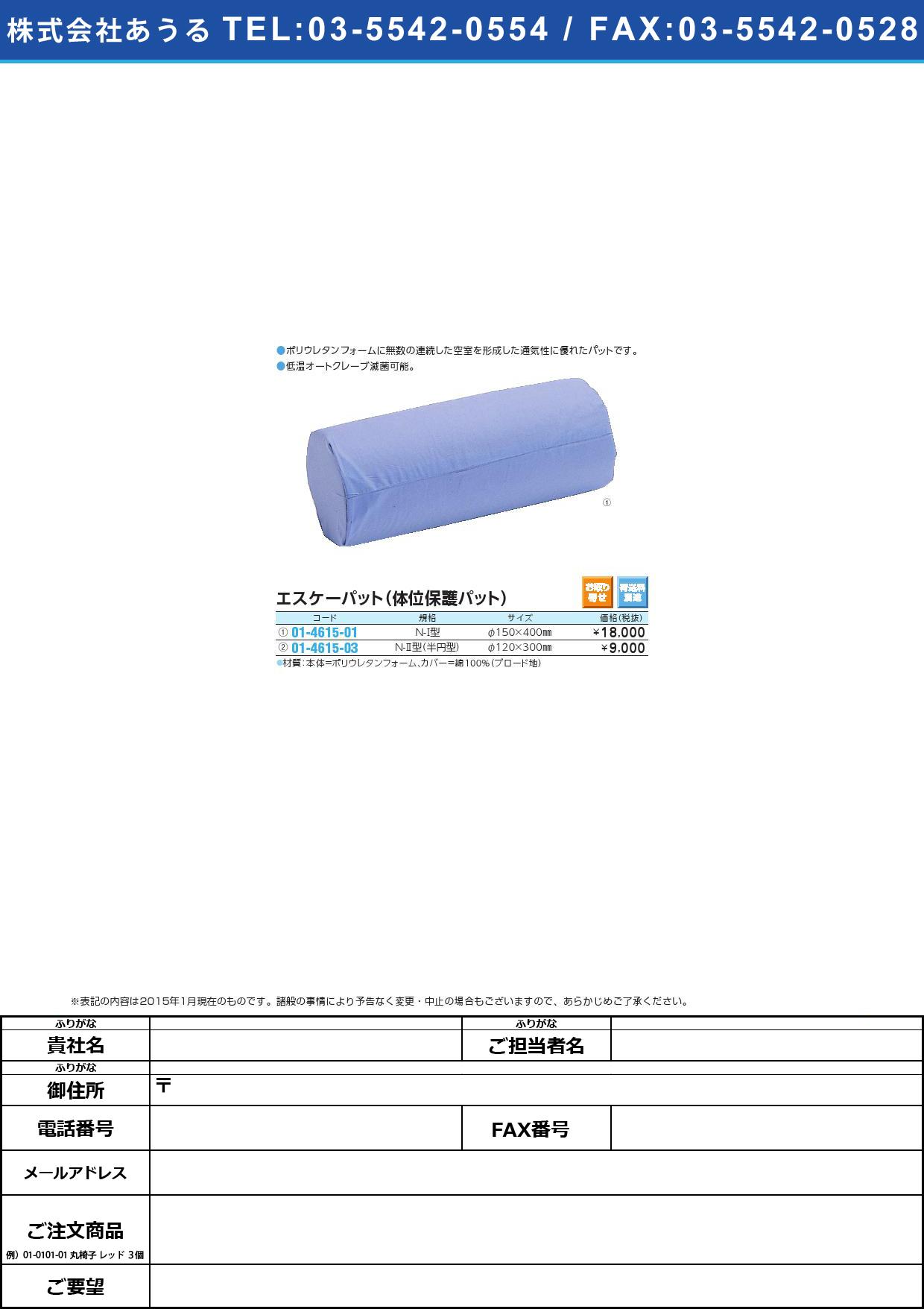 エスケーパット(体位保護パット) エスケーパット(01-4615-01)N-1ガタ【1個単位】