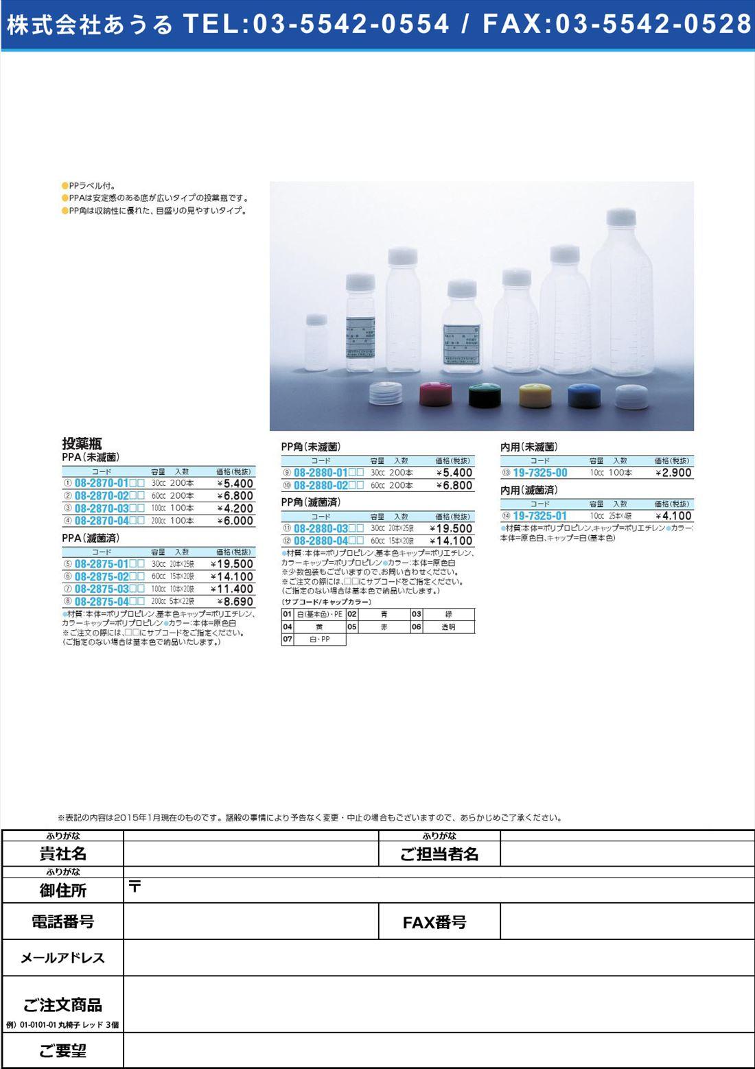 投薬瓶PP角(未滅菌) トウヤクビンPPカク(ミメッキン) 30CC(200ポンイリ)【1梱単位】(08-2880-01)