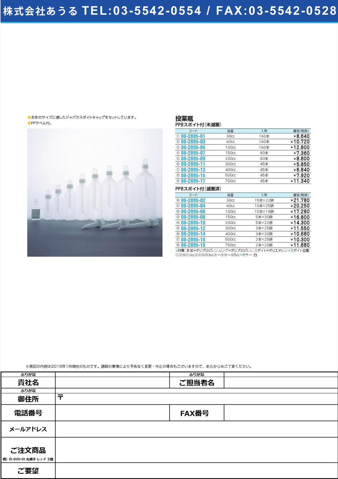 投薬瓶PPBスポイト付(未滅菌) PPBスポイトツキ(ミメッキン) 500CC(45ホンイリ)【1梱単位】(08-2895-15)
