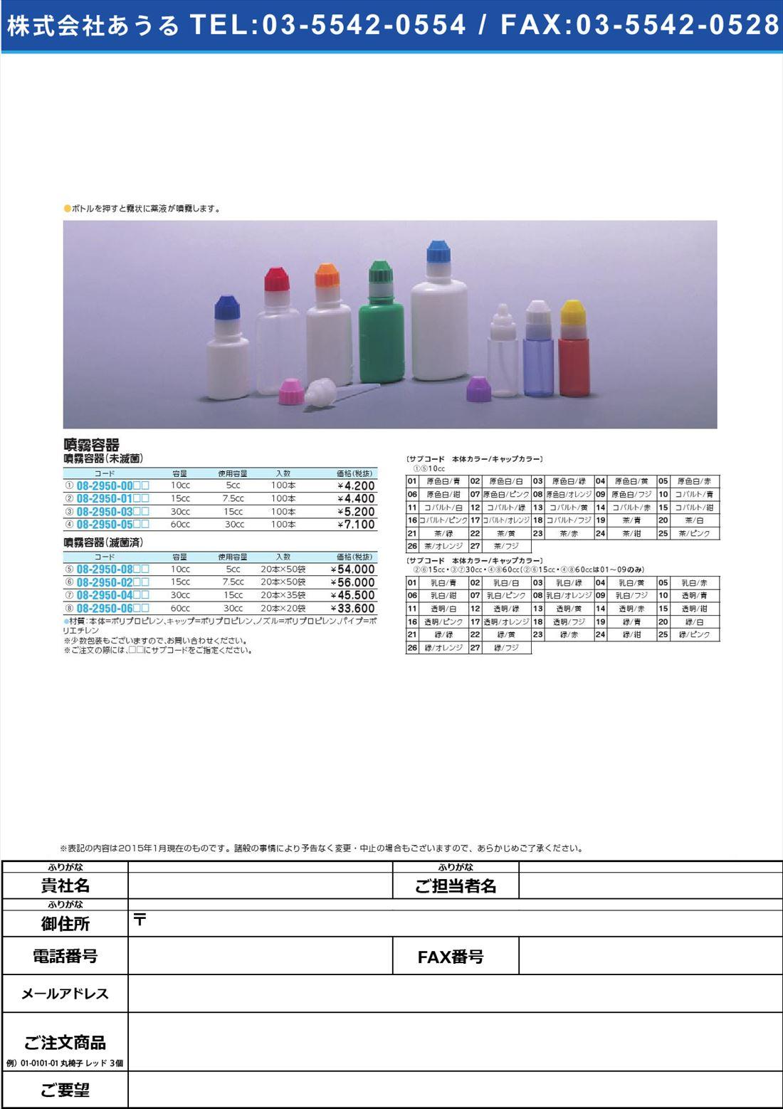 噴霧容器10(未滅菌) フンムヨウキ10(ミメッキン) 5CC(100ポンイリ)【1袋単位】(08-2950-00)