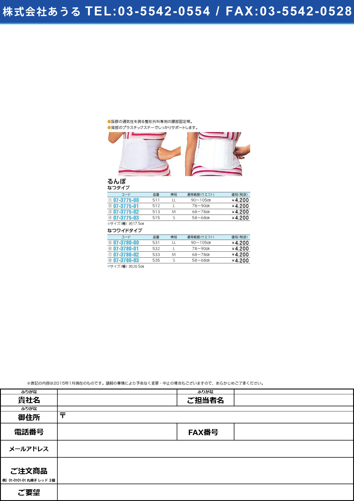 (07-3780-00)るんぼ(なつワイドタイプ)LL ルンボナツ(07-3780-00)531【1枚単位】【2015年カタログ商品】