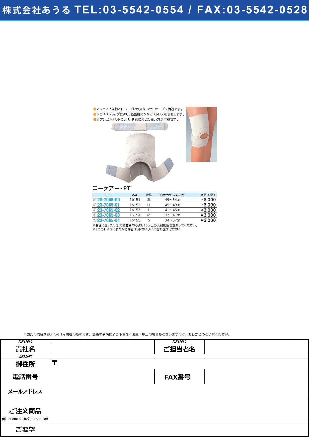 ニーケアー・PT(3L) ニーケアーPT(3L) 16151(1コイリ)【1箱単位】(23-7065-00)
