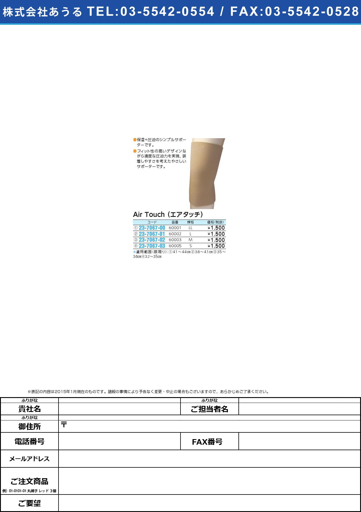 快圧サポーター エアタッチ カイアツサポーターエアタッチ(23-7067-03)60005(S)【1枚単位】