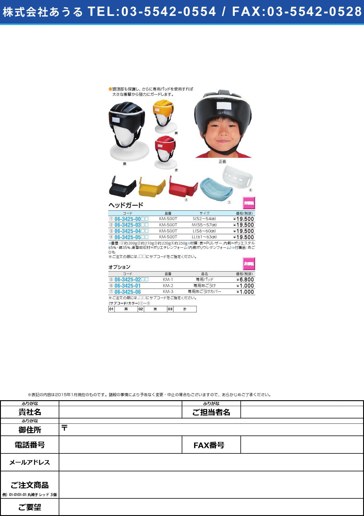 【非課税】ヘッドガード ヘッドガード KM-500T(LL)【1個単位】(06-3425-05)