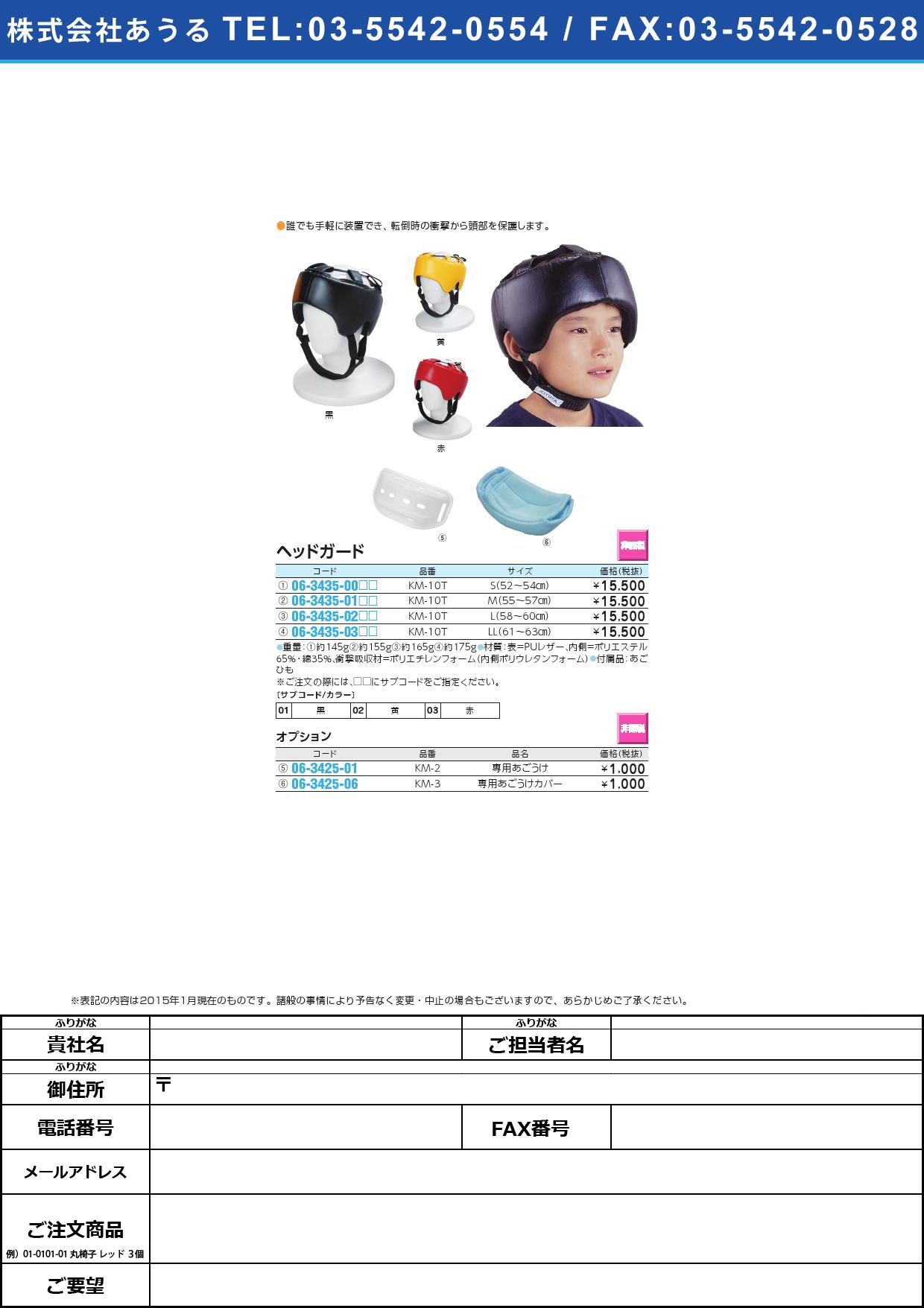 【非課税】ヘッドガード ヘツドガード KM-10T(M)【1個単位】(06-3435-01)