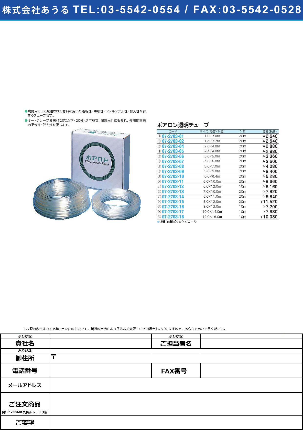 ポアロン透明チューブ ポアロントウメイチューブ 1X3MM (20Mイリ)【1箱単位】(07-2703-01)