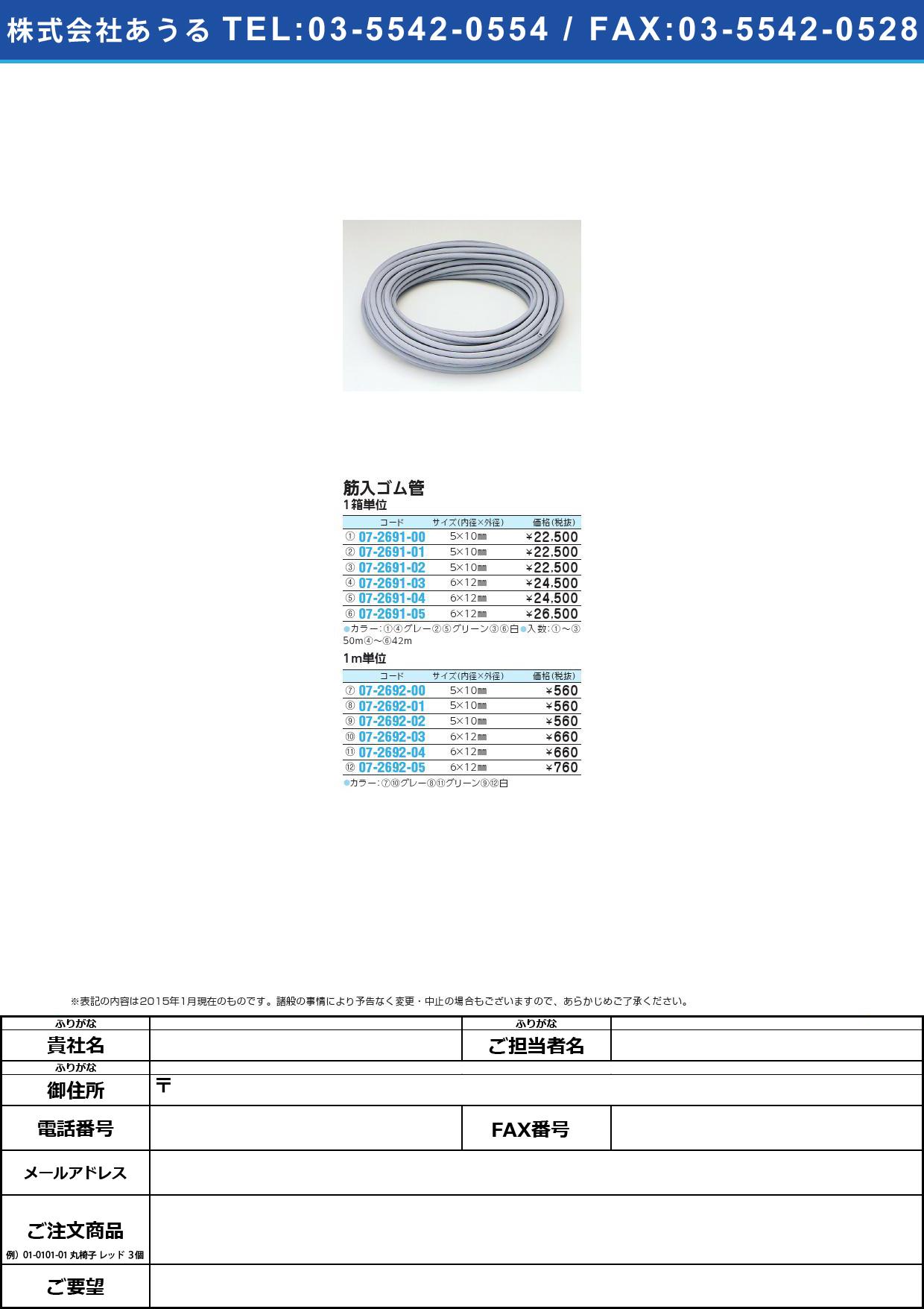 筋入ゴム管(白)バラ ズジイリゴムカン(シロ)バラ 5X10MM【1m単位】(07-2692-02)