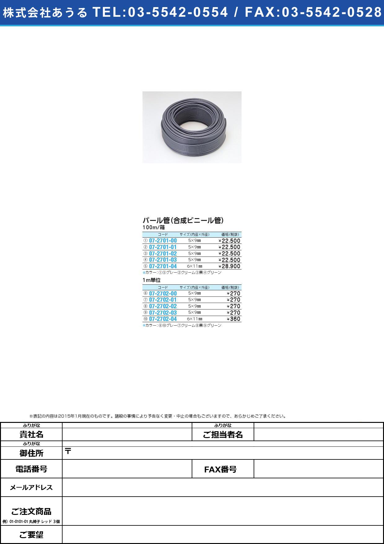パール管(グリーン) パールカン(グリーン) 5X9MM (100Mイリ)【1巻単位】(07-2701-03)