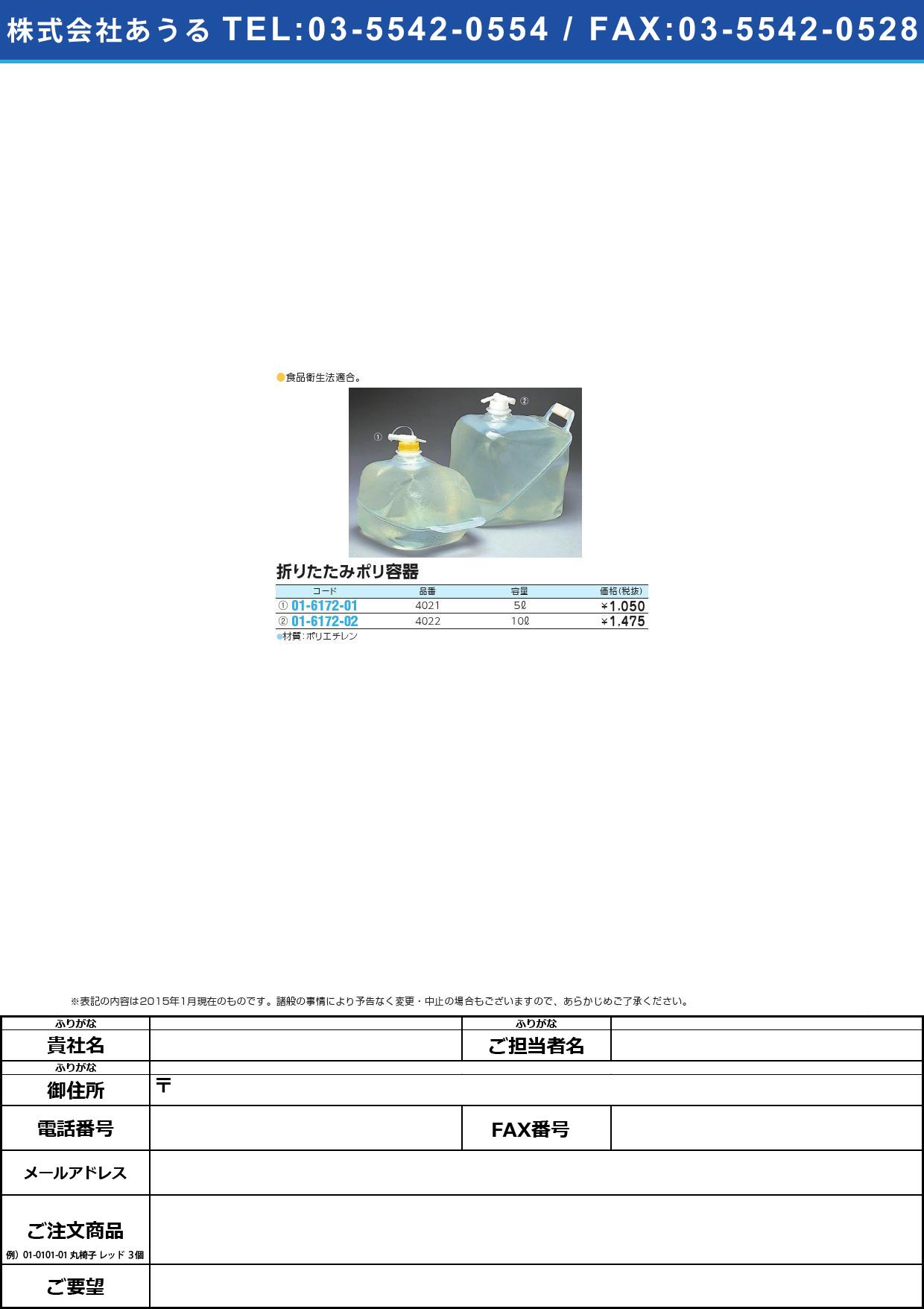 折りたたみポリ容器(ハンディジャグ) オリタタミポリヨウキハンディジャク 4021(5L)【1個単位】(01-6172-01)