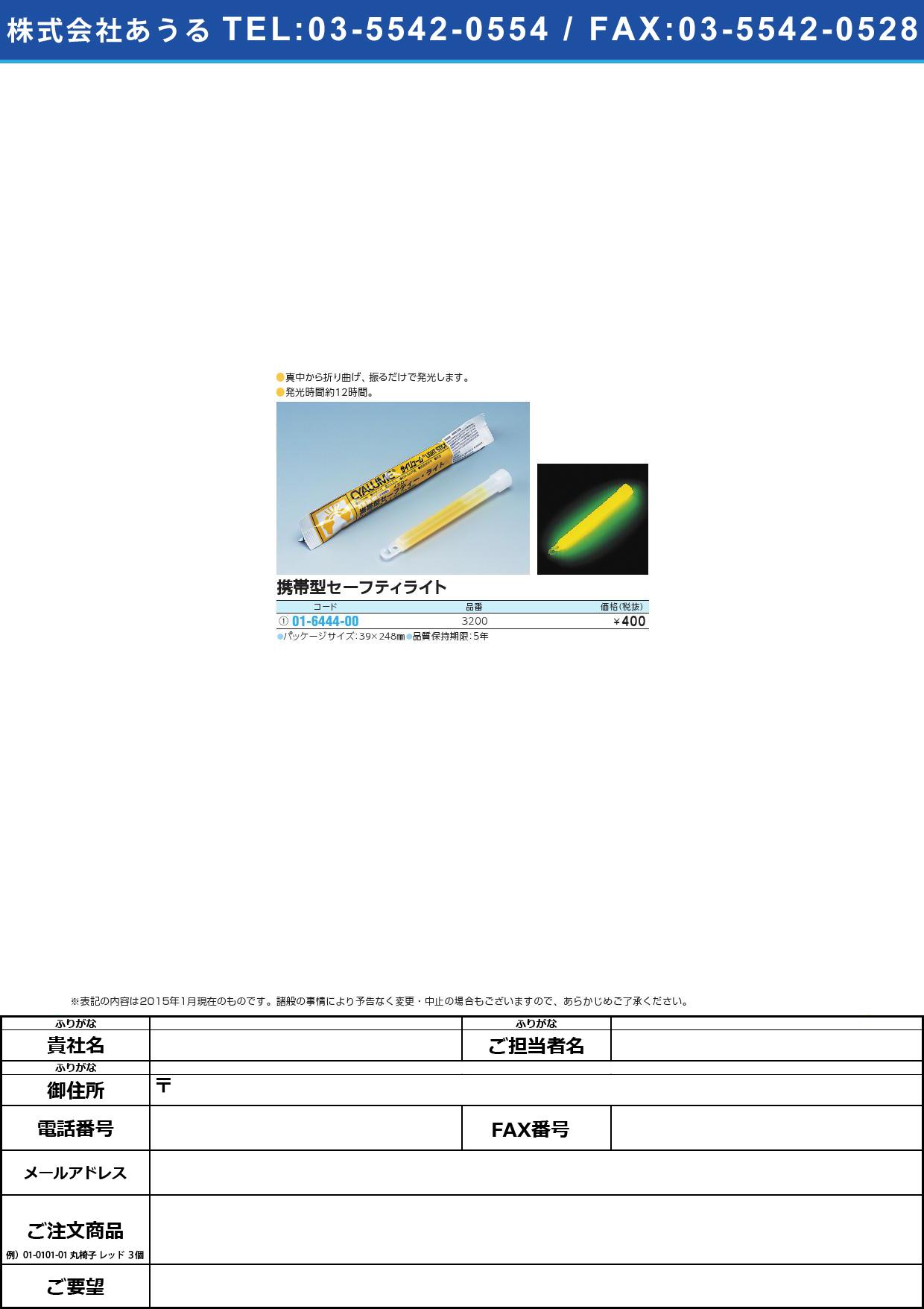 携帯型セーフティライト ケイタイガタセーフティライト 3200【1個単位】(01-6444-00)