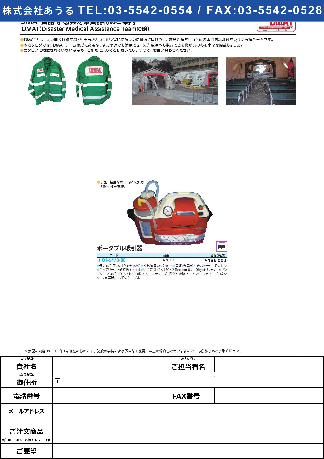 小型吸引器 コガタキュウインキ OB-2012【1台単位】(01-5473-00)