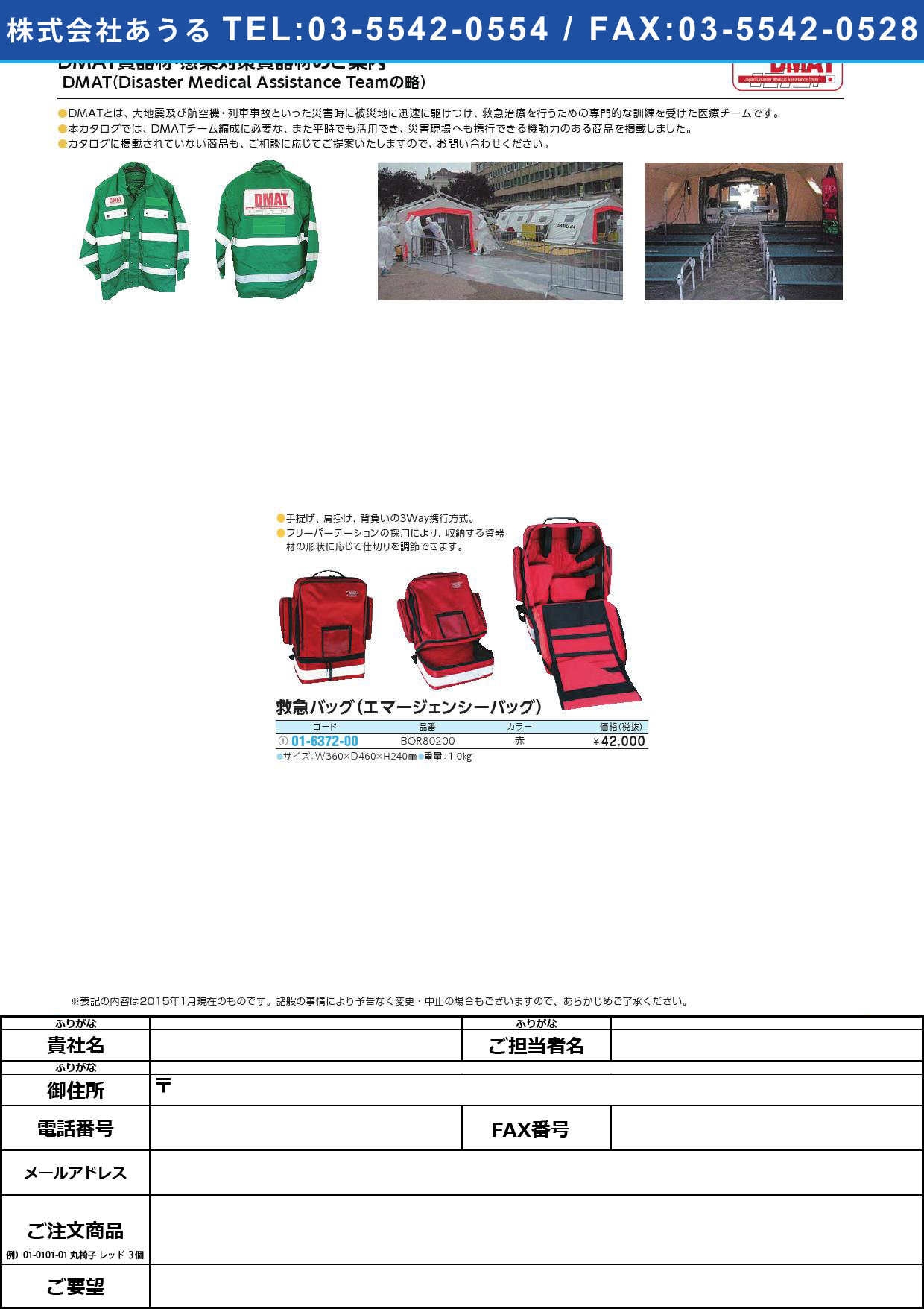 エマージェンシーバッグ エマージェンシーバッグ(01-6372-00)BOR80200(アカ)【1個単位】
