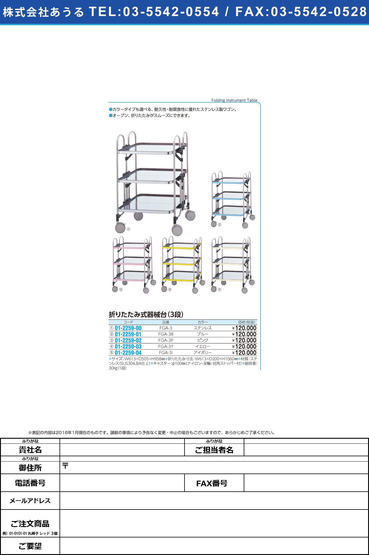 折りたたみ式器械台 オリタタミシキキカイダイ FGA-3I(アイボリー)【1台単位】【2016年カタログ商品】