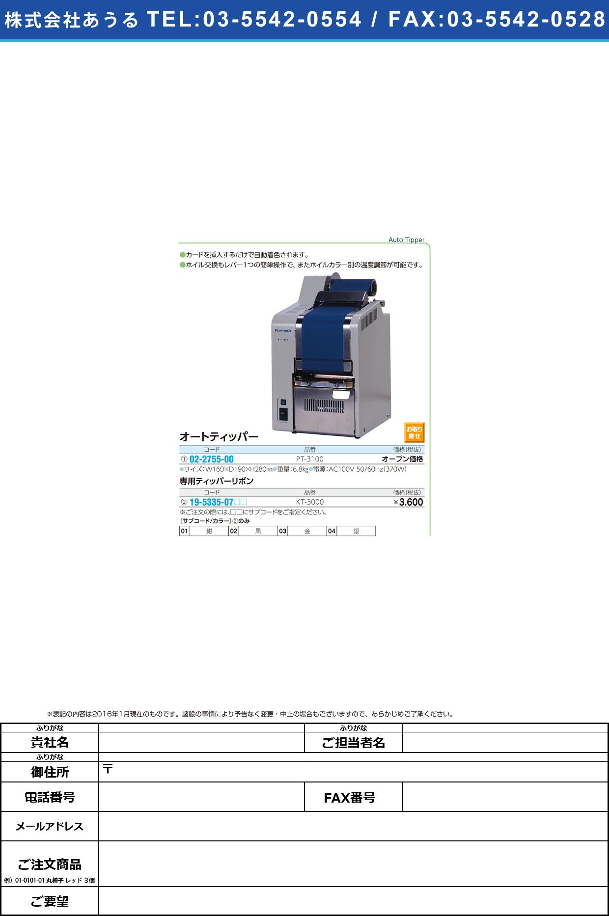 (02-2755-00)オートティッパー オートティッパー PT-3100【1台単位】【2016年カタログ商品】