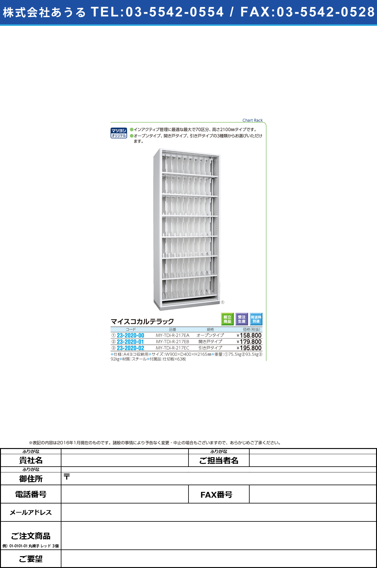マイスコカルテラック(引き戸) マイスコカルテラック(ヒキド) MY-TDI-R217EC