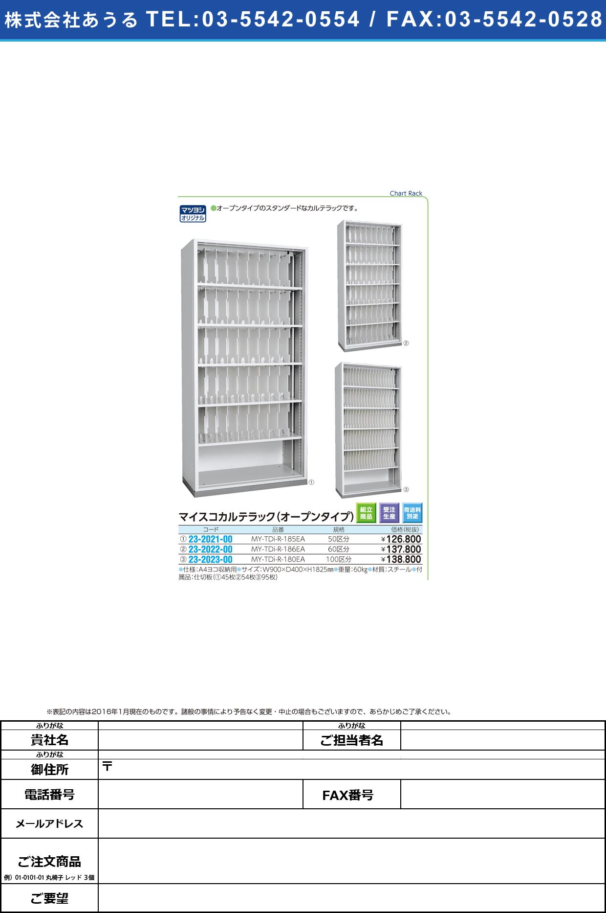 マイスコカルテラック(オープン) マイスコカルテラック(オープン) MY-TDI-R185EA