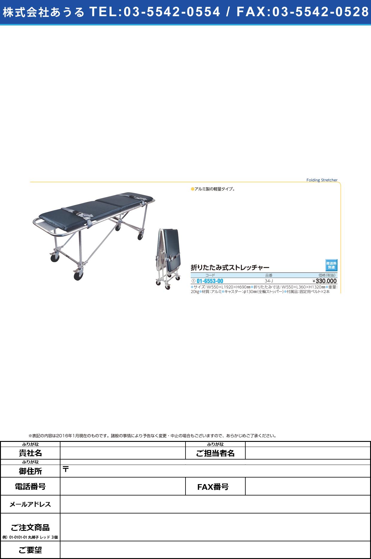 折りたたみ式ストレッチャー   オリタタミシキストレッチャー 34-J【1台単位】