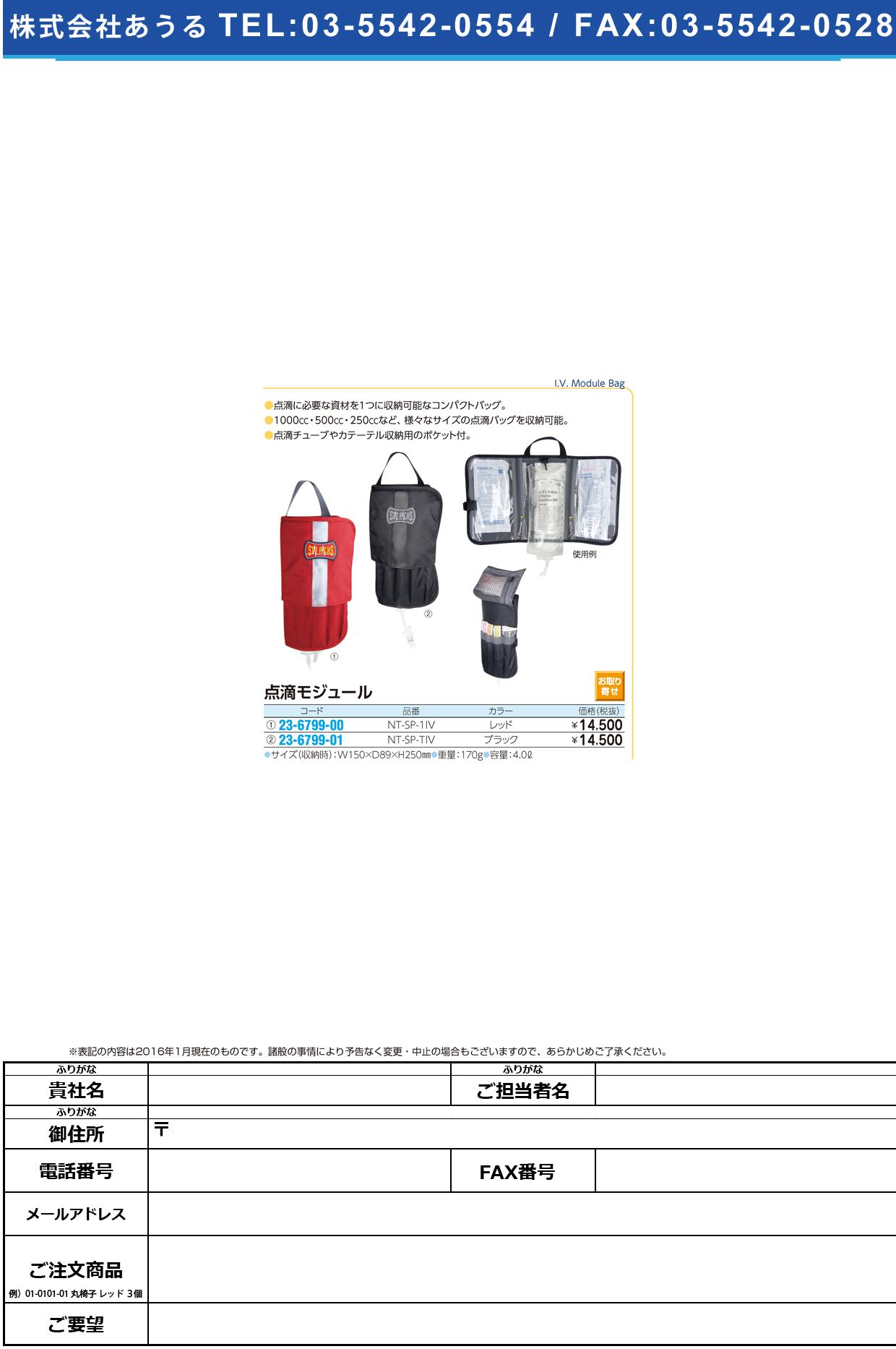 点滴モジュール      テンテキモジュール NT-SP-TIV(ブラック)【1個単位】(23-6799-01)