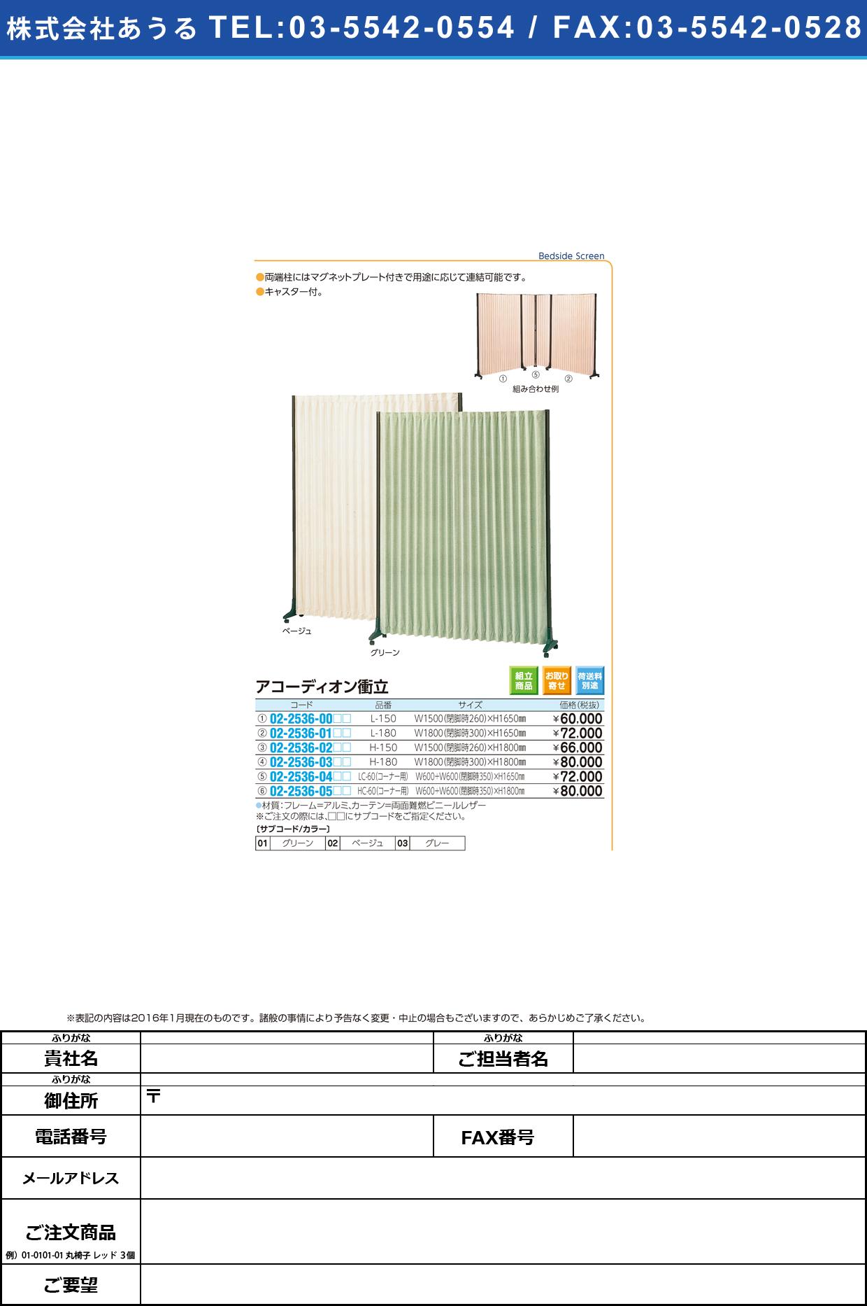 アコーディオン衝立 H−150 アコーディオンツイタテ W1500XH1800MM【1台単位】