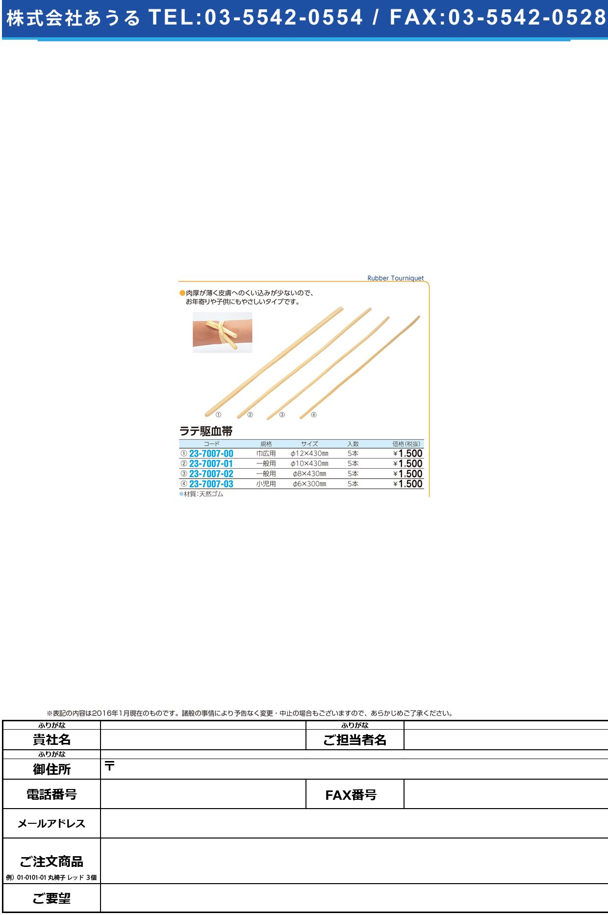 ラテ駆血帯(一般用)   ラテクケツタイ(イッパンヨウ) 06288(ケイ10X430MM)5ホン【1袋単位】