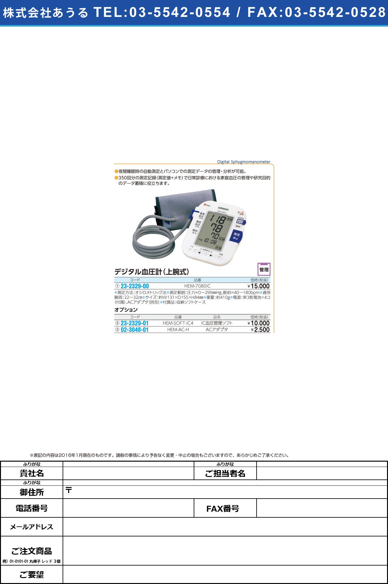 血圧計用ACアダプタ(H)   ケツアツケイヨウACアダプタ(H) HEM-AC-H【1個単位】(02-3048-01)