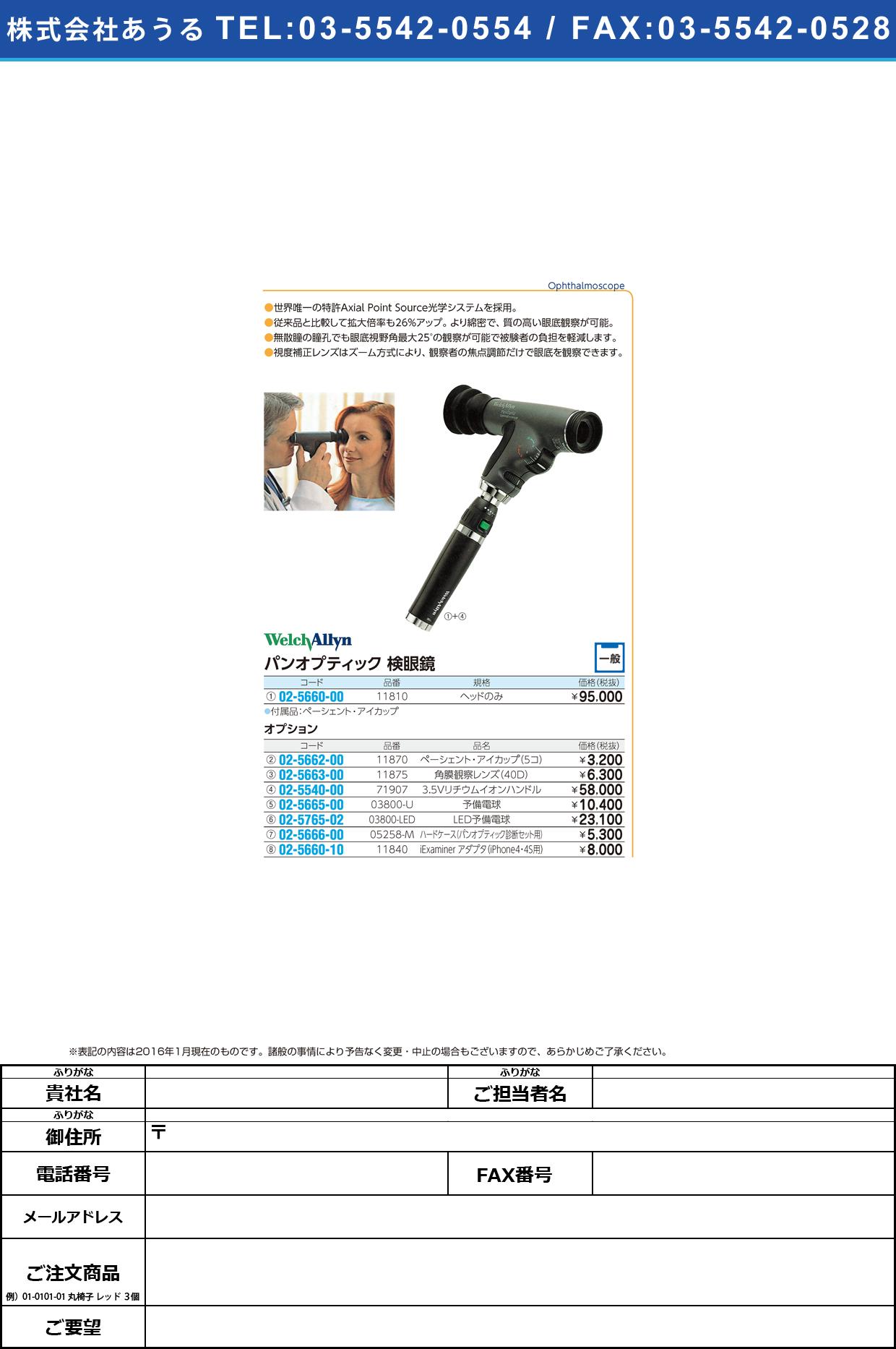 iExamminerアダプター    IEXAMINERアダプター 11840【1台単位】(02-5660-10)