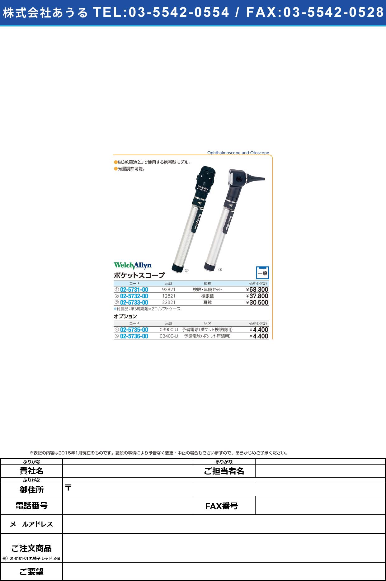 予備電球2.5Vハロゲンポケット耳鏡 デンキュウ2.5Vハロゲンポケット 03400-U【1個単位】(02-5736-00)