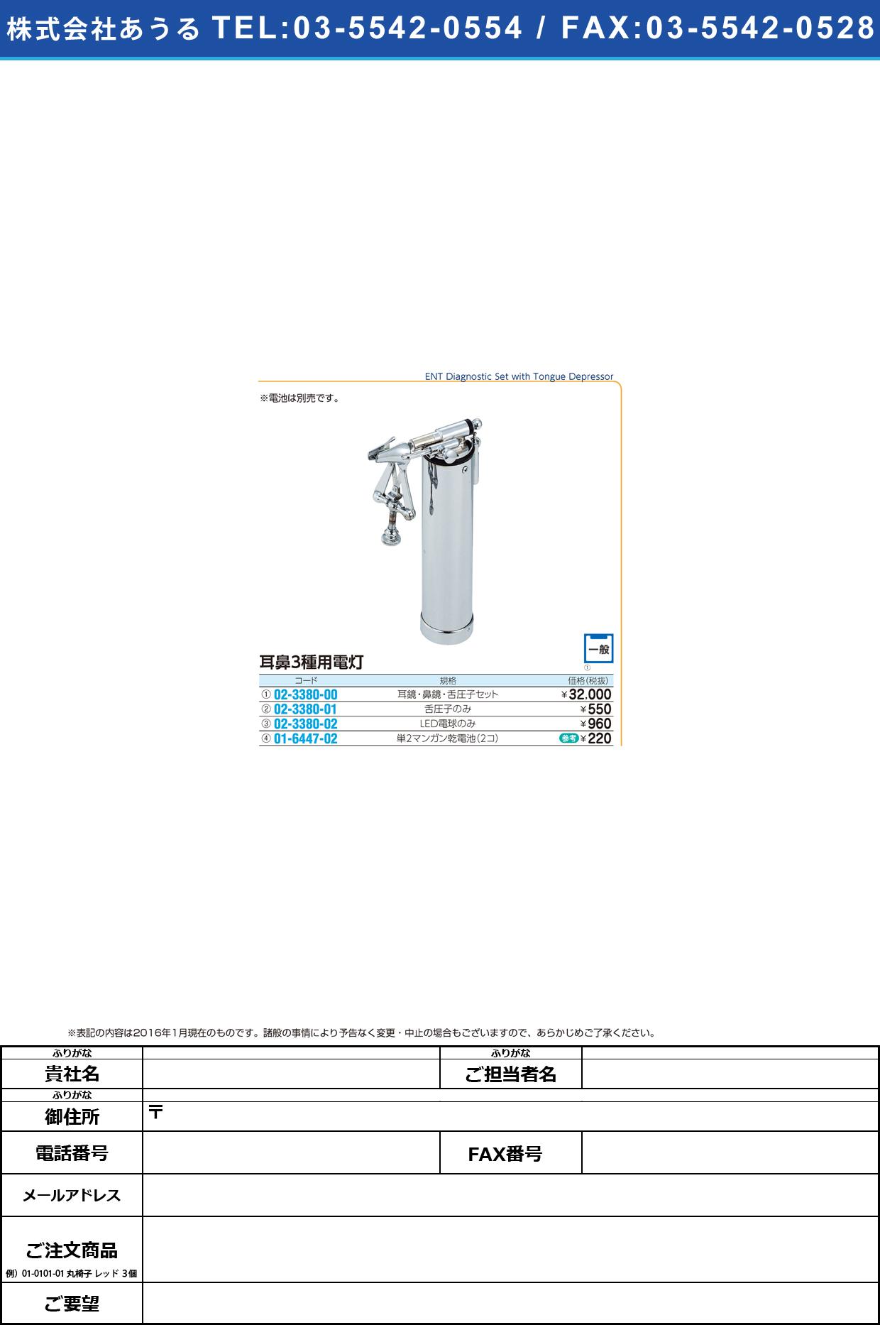 耳鼻3種用電灯用LED電球   ジビ3シュヨウLEDデンキュウ【1個単位】(02-3380-02)