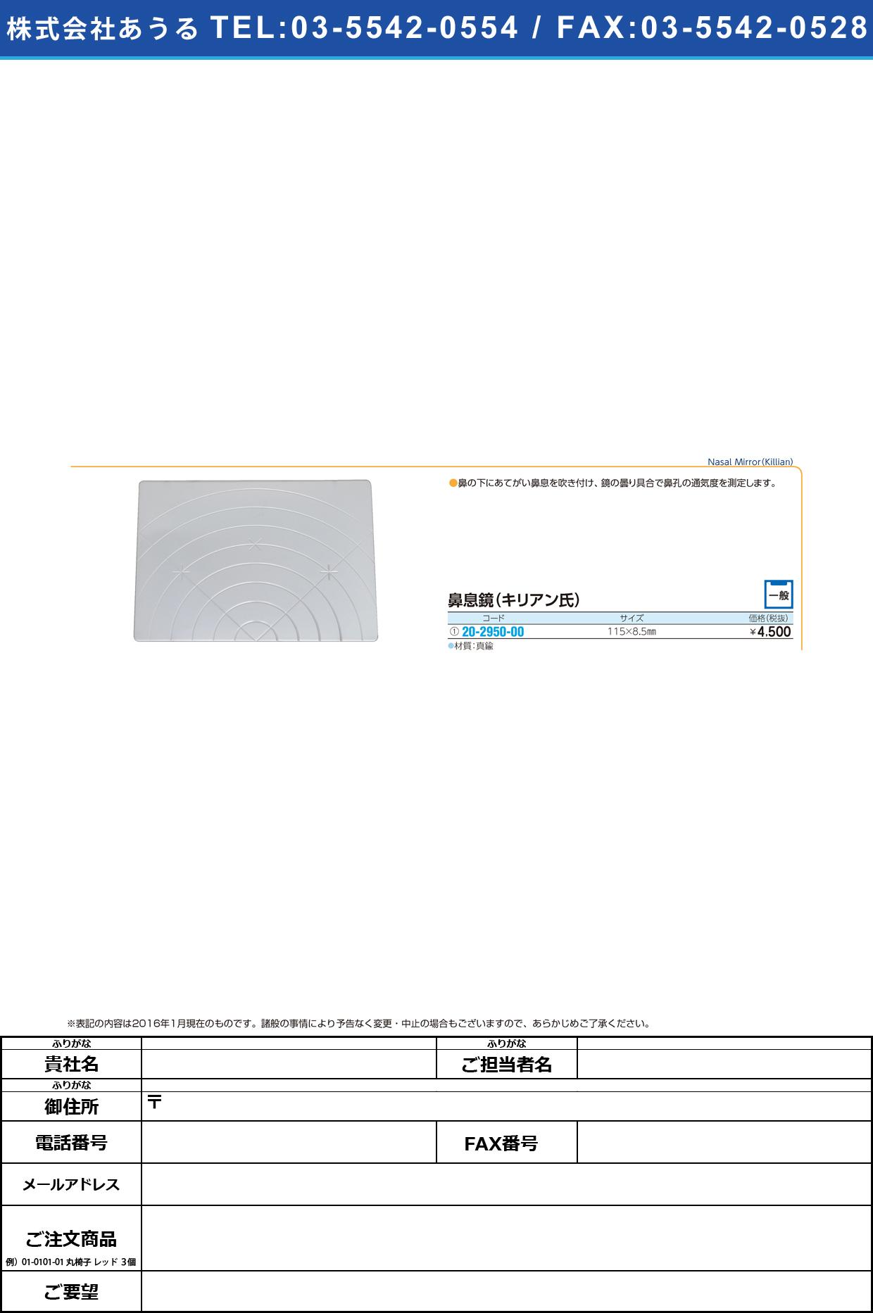 鼻息鏡(キリアン氏)   ビソクキョウ(キリアンシ) 115X8.5MM【1枚単位】(20-2950-00)