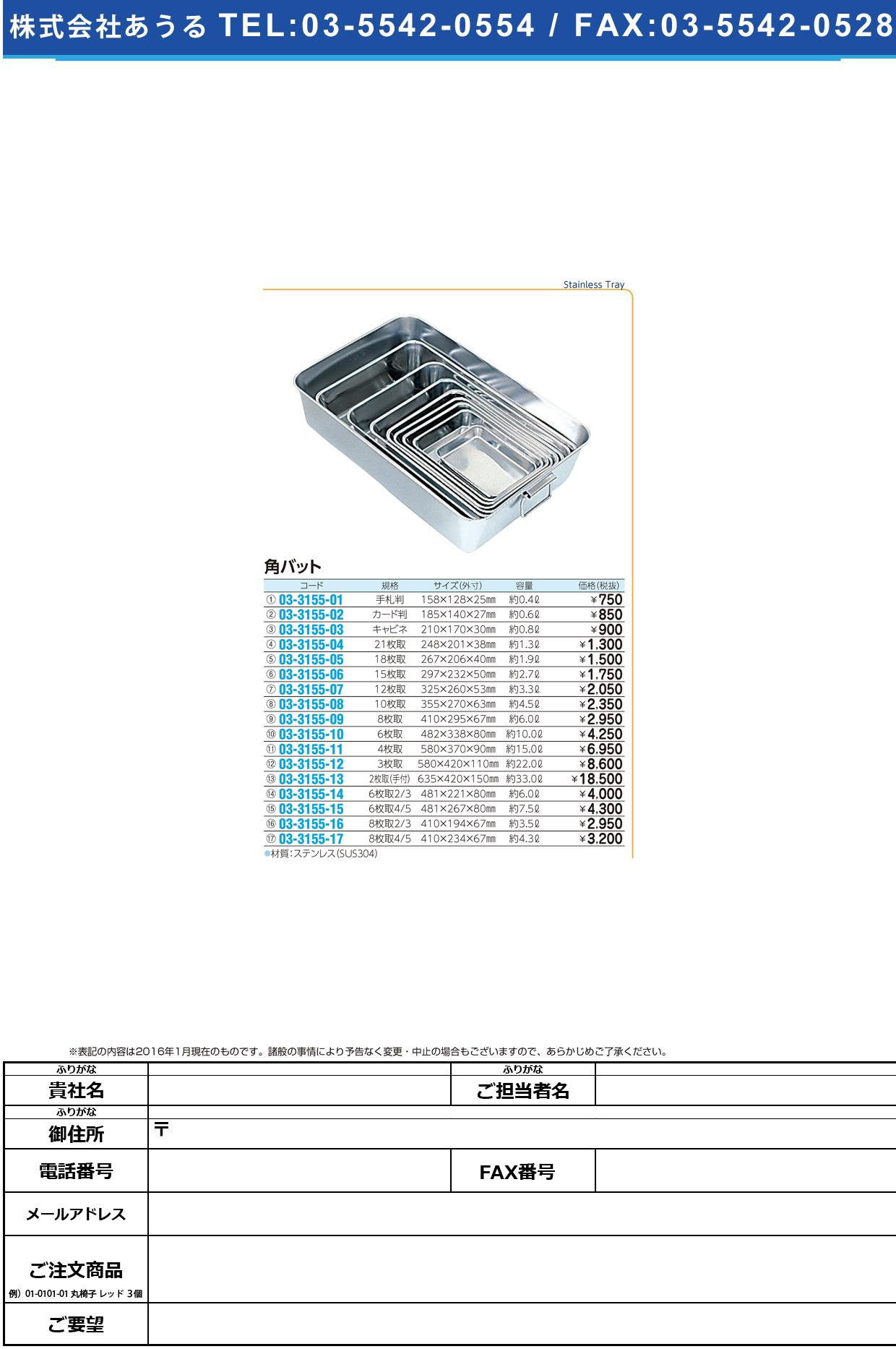 (03-3155-16)角バット 8枚取2/3 バット 410X194X67MM【1枚単位】【2016年カタログ商品】