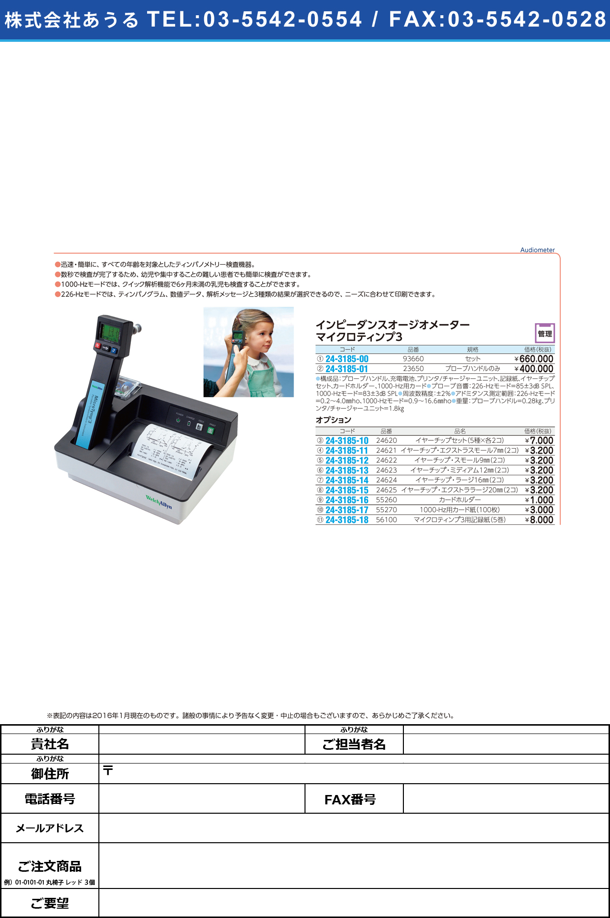 マイクロティンプ3プローブハンドル  マイクロティンププローブハンドル 23650【1台単位】