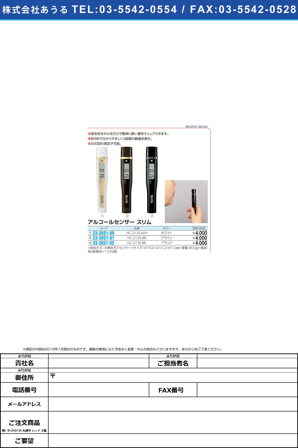 アルコールセンサー スリム アルコールセンサースリム HC-213S-BK(ブラック)【1台単位】【2016年カタログ商品】