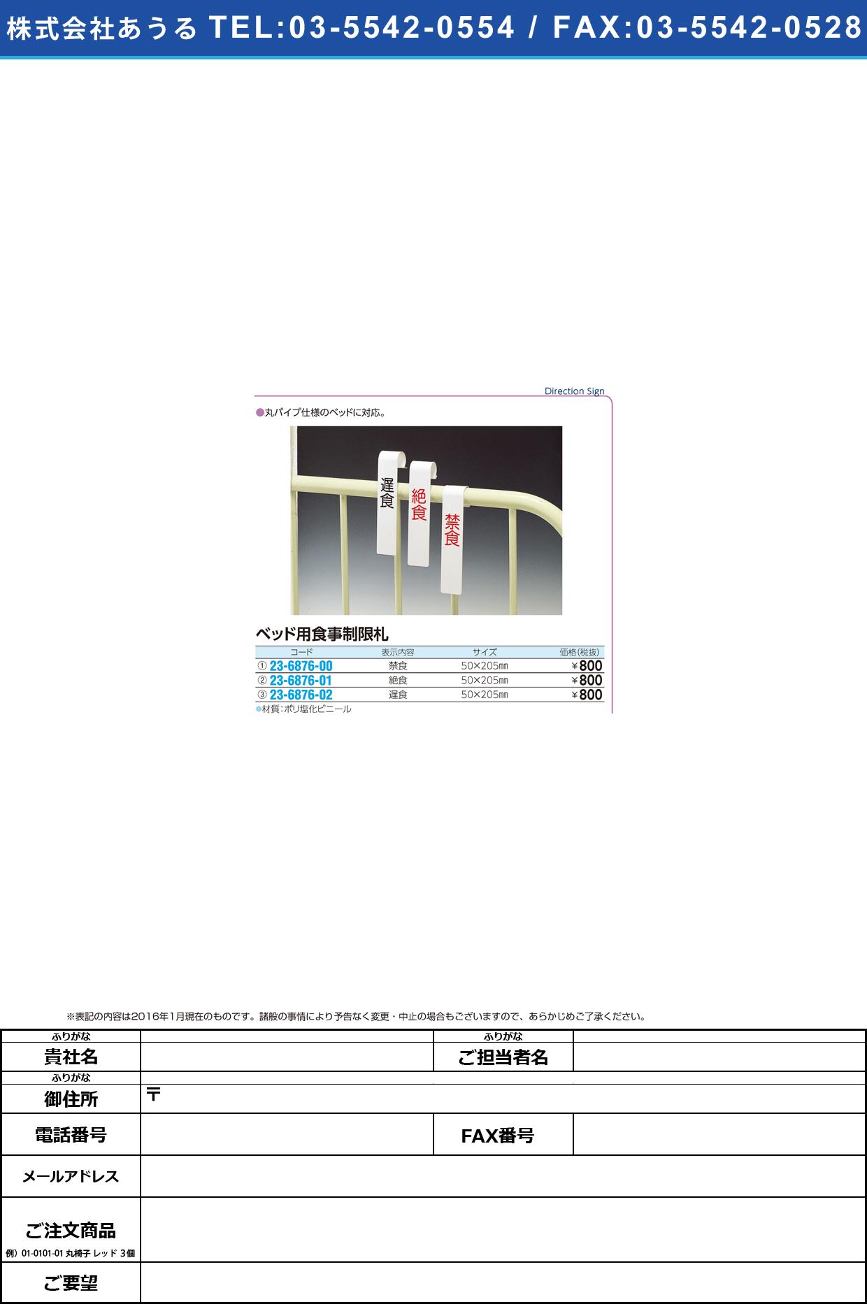 ベッド用食事制限札(絶食)   ショクジセイゲンフダ(ゼッショク 2035-02(50X205MM)【1枚単位】(23-6876-01)