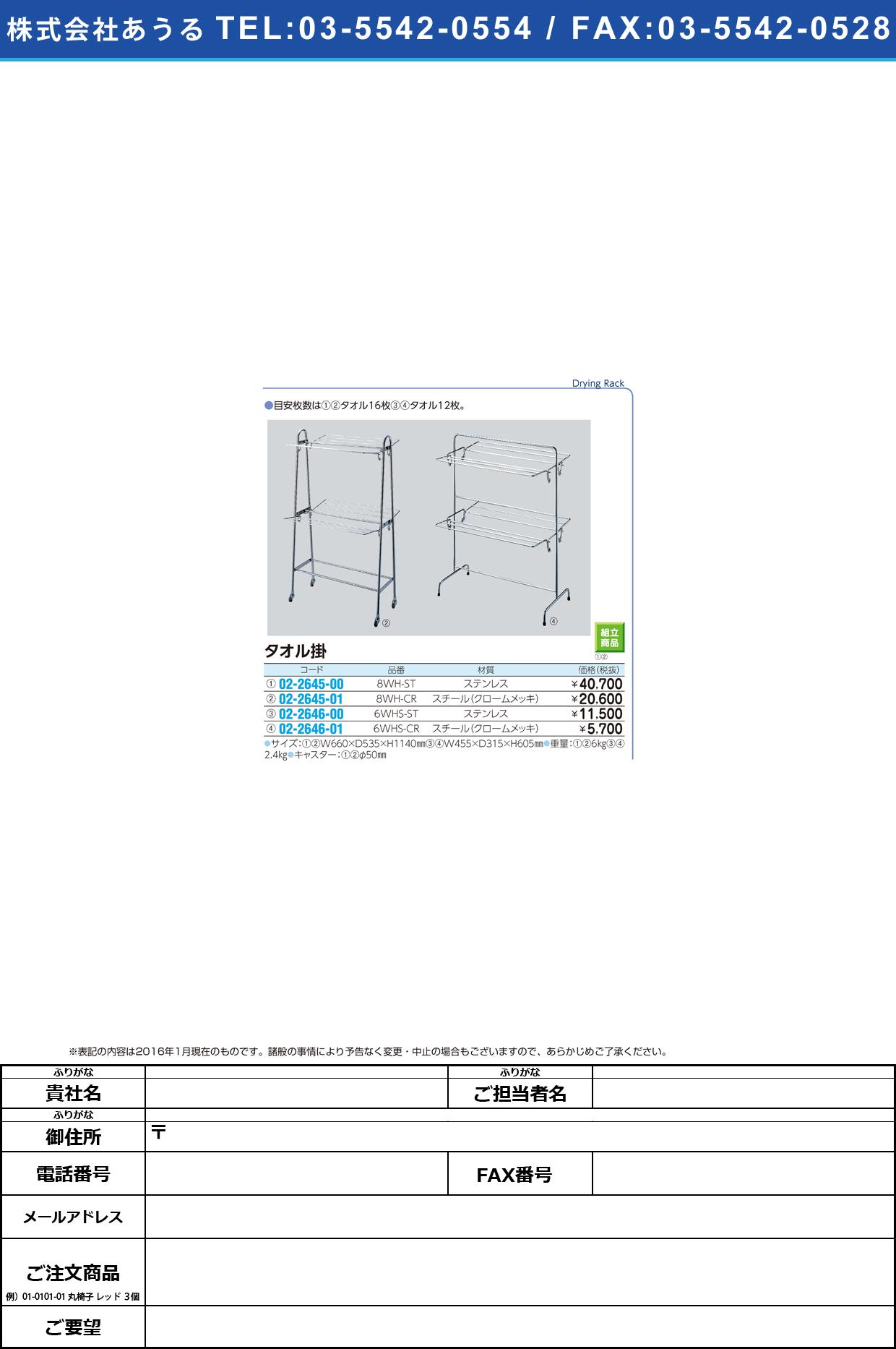 タオル掛 16枚干し(キャスター付) タオルカケ16マイボシ 8WH-ST(ステンレスSUS304)【1台単位】