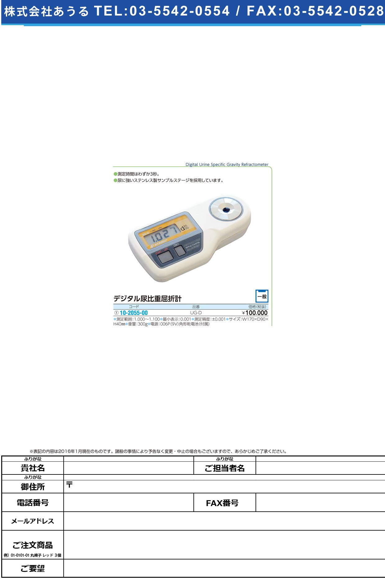 デジタル尿比重屈折計   デジタルニョウヒジュウケイ UG-D【1台単位】